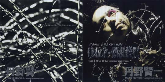 PUNK EXECUTION『002-BARB』フライヤー